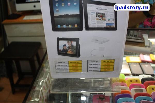 цена на ipad в Таиланде