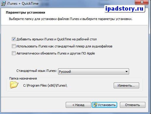установка iTunes на Windows