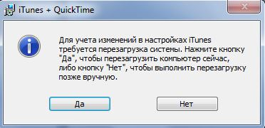 установка iTunes На windows 7