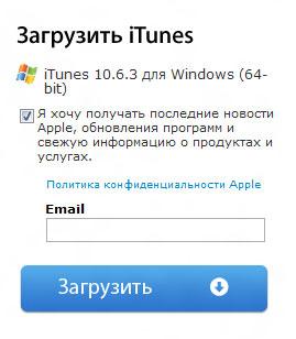 скачать iTunes для windows - инструкция по установке