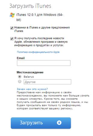 Установка iTunes на Windows - подробная инструкция