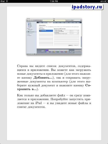 how to get ipad to read pdf