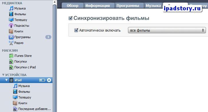 Синхронизация видео на iPad