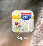 Google Maps на iPad — карты для путешествий