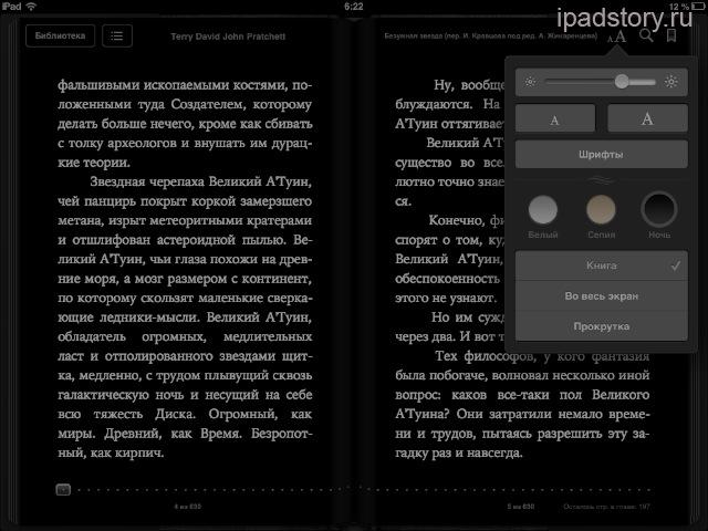 iBooks форматирование