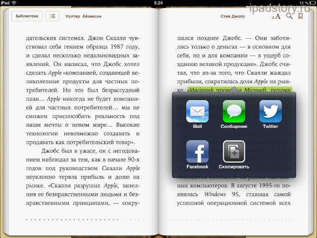 Как ibooks сделать русским