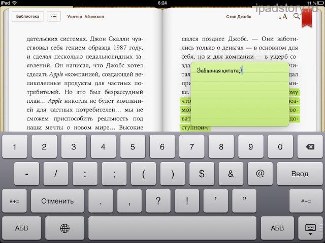 iBooks заметки