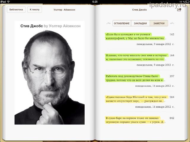 iBooks цитаты