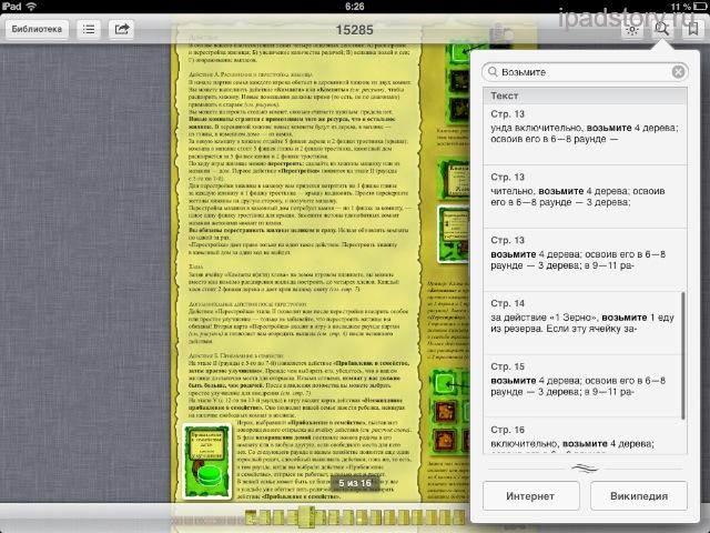 PDF на iPad в iBooks