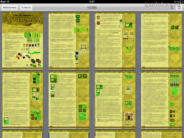 PDF получи и распишись iPad во iBooks