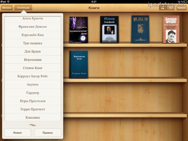 iBooks нате iPad