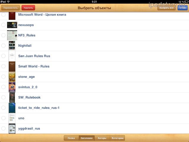 iBooks для iPad