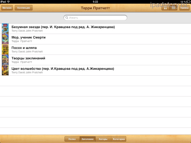 iBooks на iPad