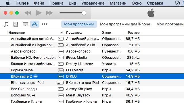 iTunes удаление программ