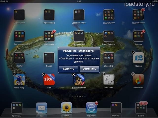 Удалить программу на iPad