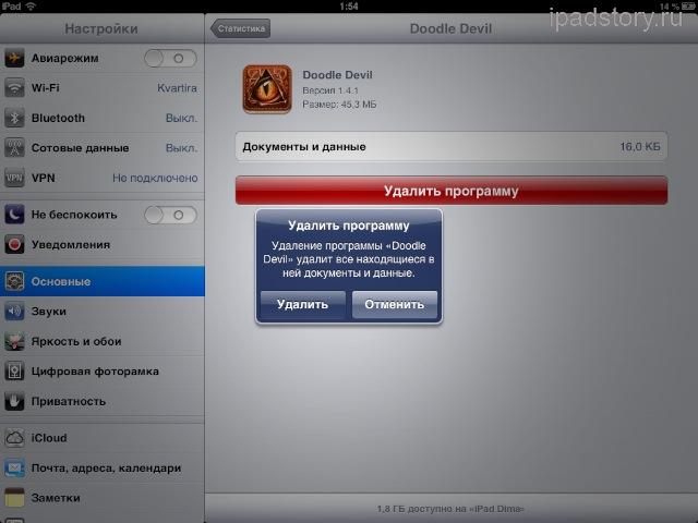 Как удалить программу на iPad