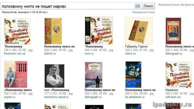 Бесплатные книги для iPad