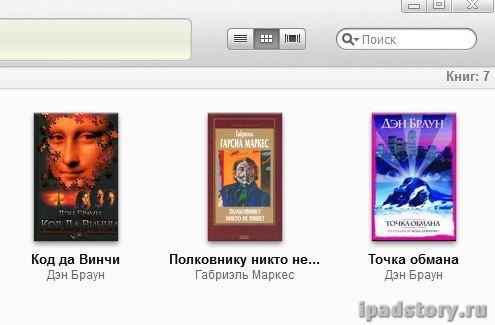 Бесплатные книги для iBooks
