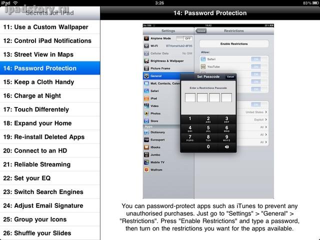 Пароль на iPad - секреты iPad