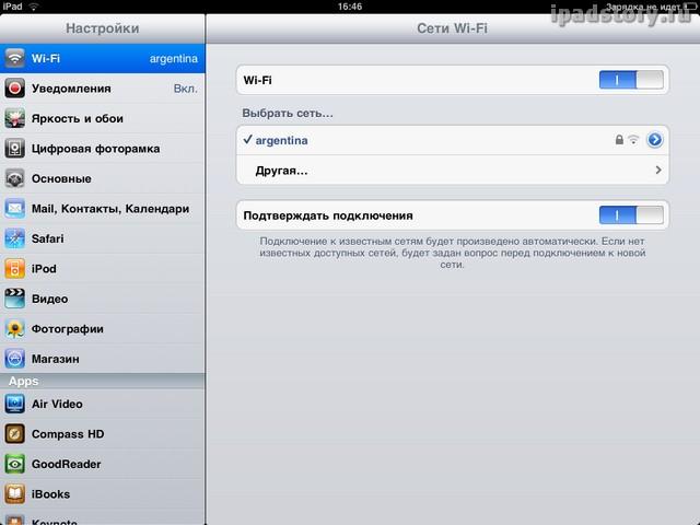 Настройка wifi на iPad