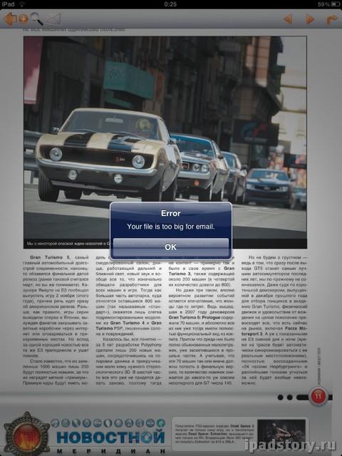 PDF Reader ошибка при отправке Email