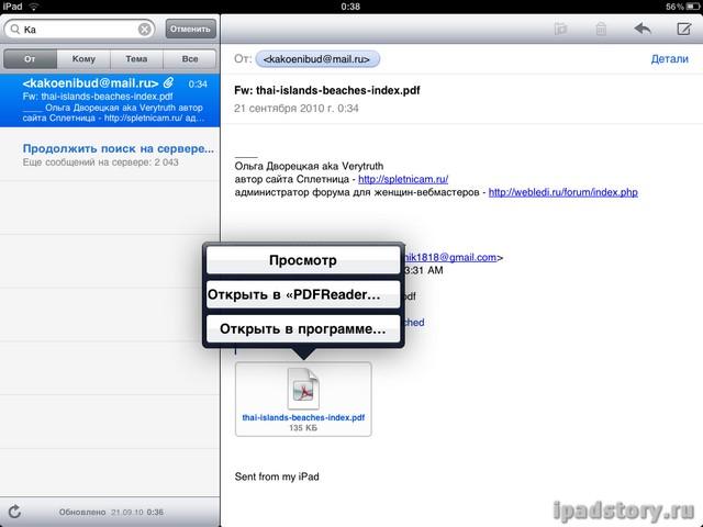 PDFReader mail
