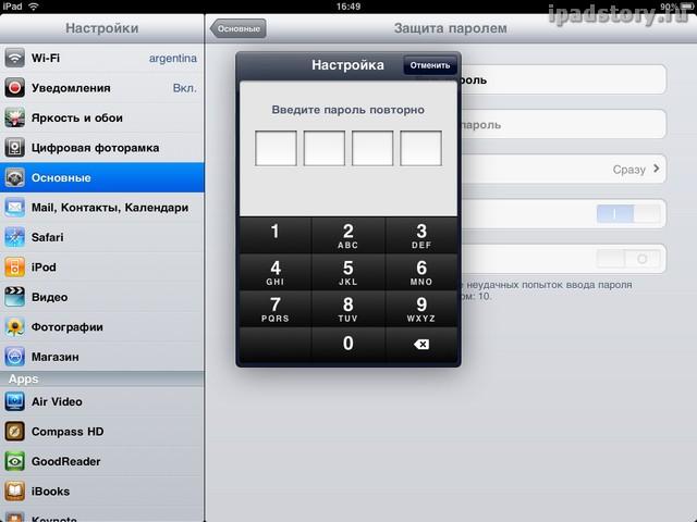 Установка пароля на iPad