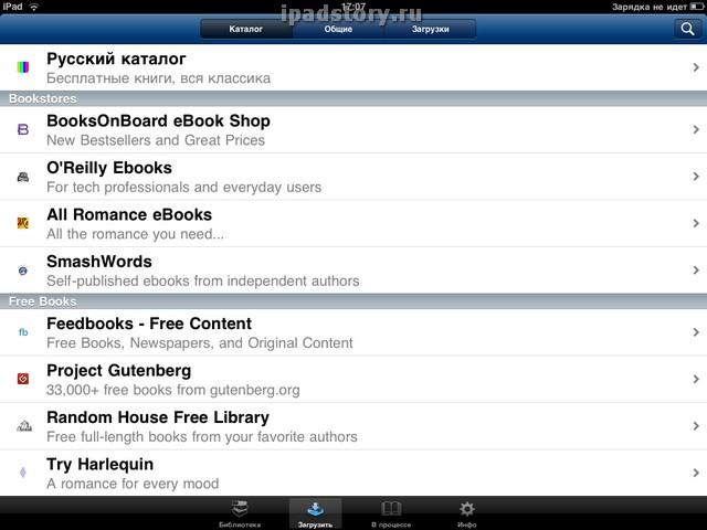Stanza на iPad закачать книги