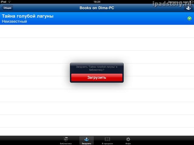 Stanza на iPad