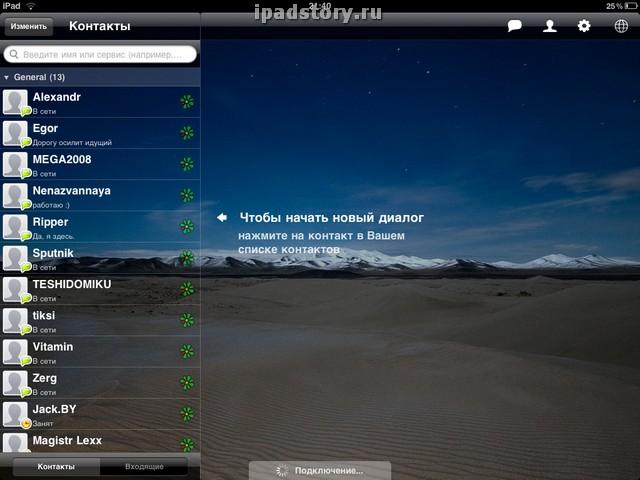 icq на iPad