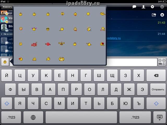 смайлы на iPad