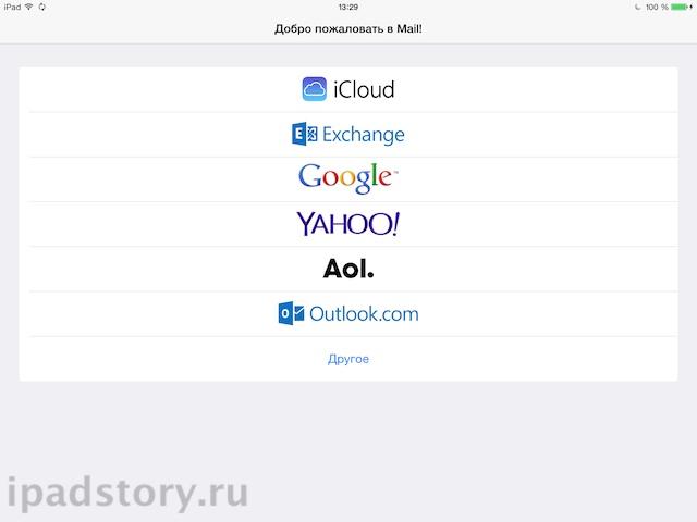 Настройка почты на iPad