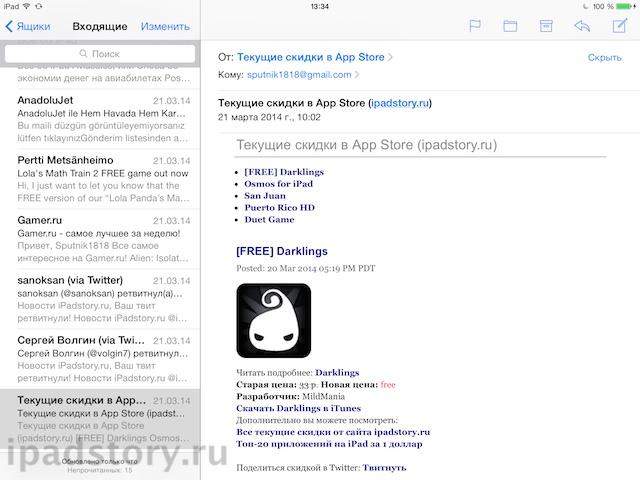 Настройка почты в iOS 7