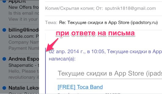 цитаты почта iPad