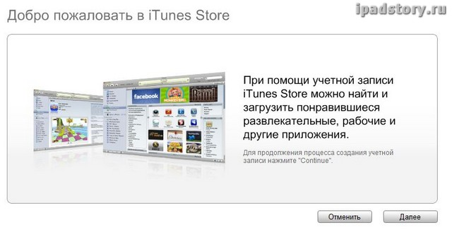 Регистрация в iTunes Store без кредитной карты