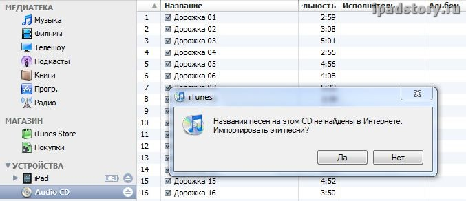 Загрузка музыки в iPad