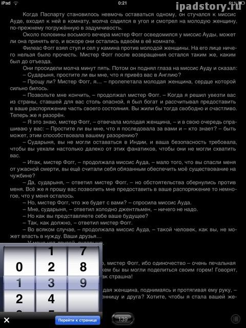 читаем fb2 на iPad