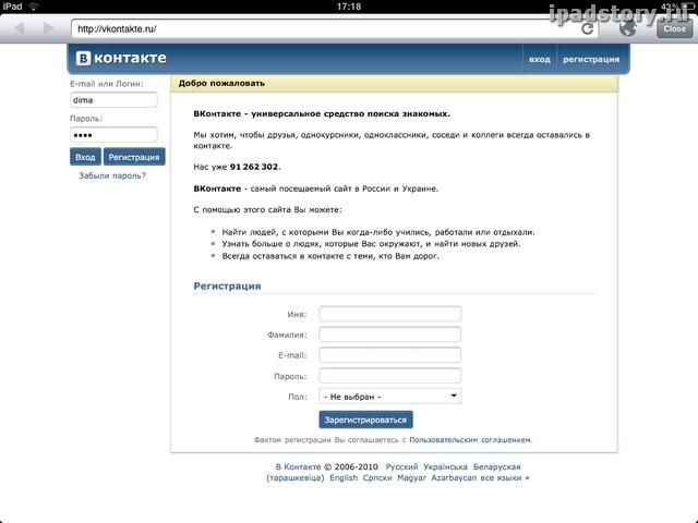 храним пароли на iPad