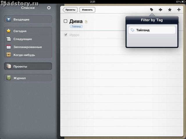 планировщик iPad