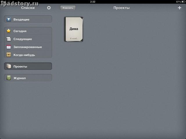 проекты iPad