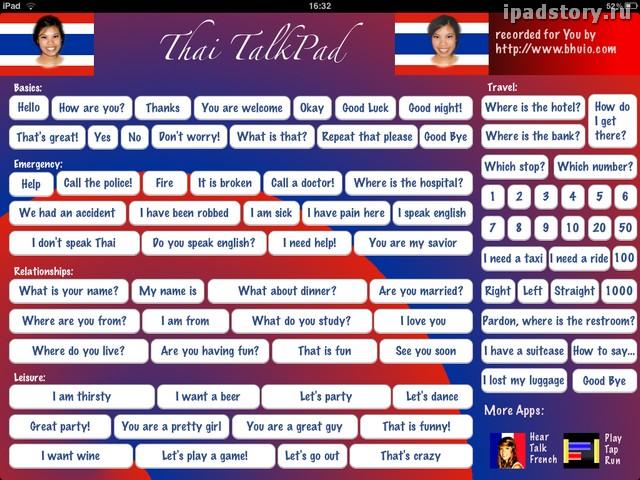 тайский разговорник iPad