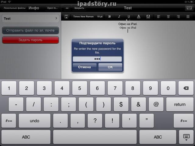 офис для iPad