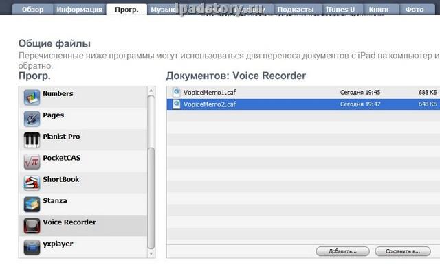 копировать файлы на ipad