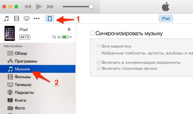iTunes как закачать музыку