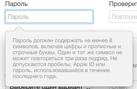 Требования к паролю Apple ID