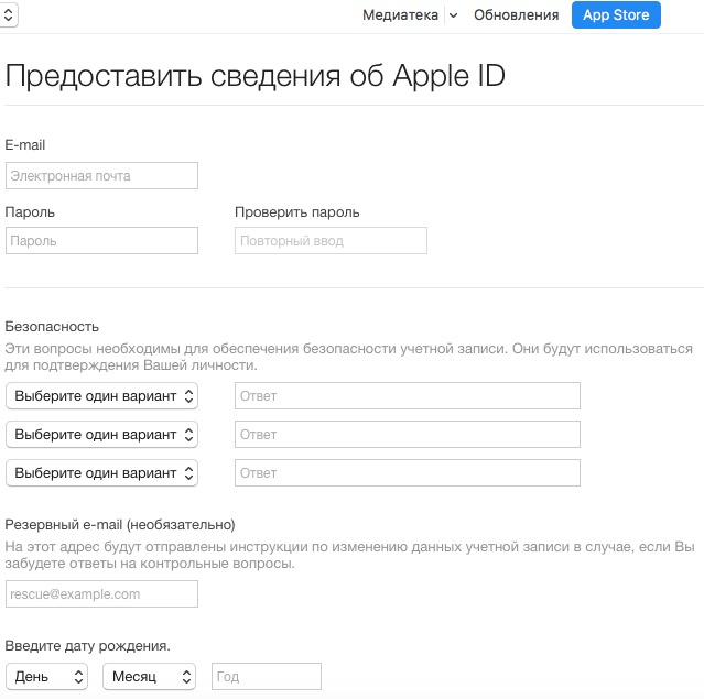 reg-apple-id