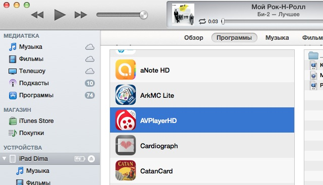 AVPlayer iTunes