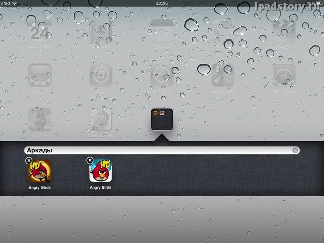 Как сделать папку на iPad