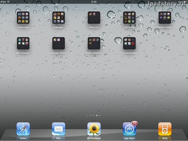 Как удалить папку на iPad