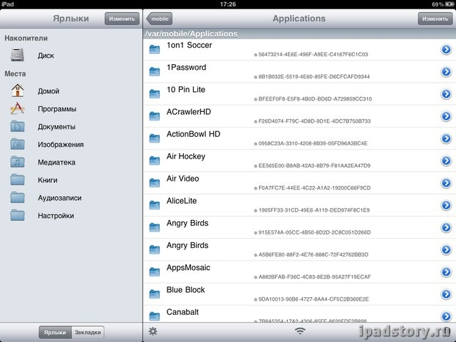 Ifile файловый менеджер для ipad